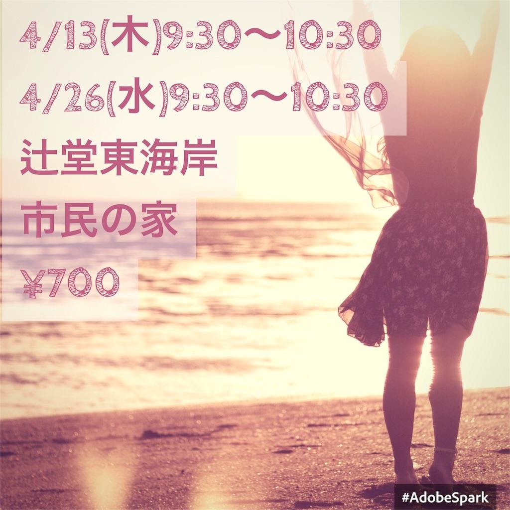 f:id:yoga_akasha10:20170406230728j:image