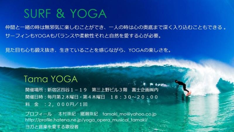 f:id:yoga_opera_musical_tamaki:20160217021939j:image:w400
