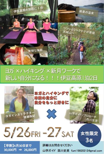 f:id:yoga_opera_musical_tamaki:20170420011602p:image:w400