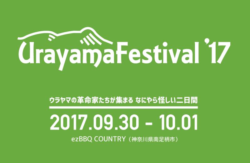 f:id:yoga_opera_musical_tamaki:20171027063531p:image:w400