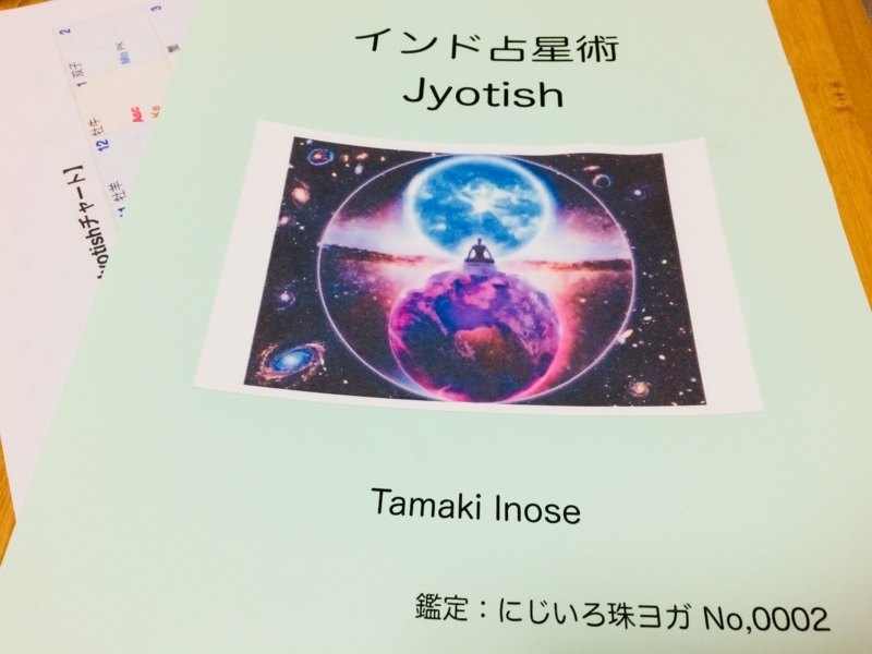 f:id:yoga_opera_musical_tamaki:20180130221529j:image:w400