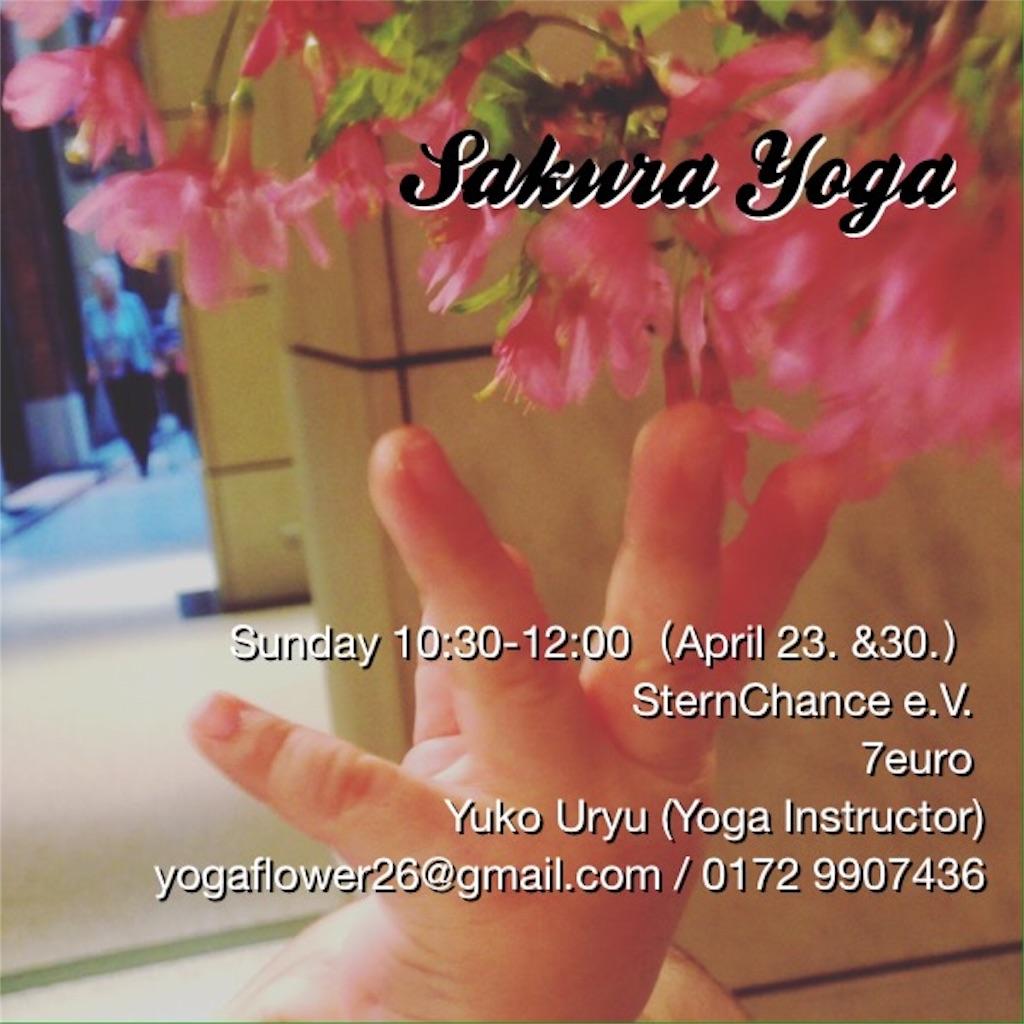 f:id:yogaflower:20170404054657j:image