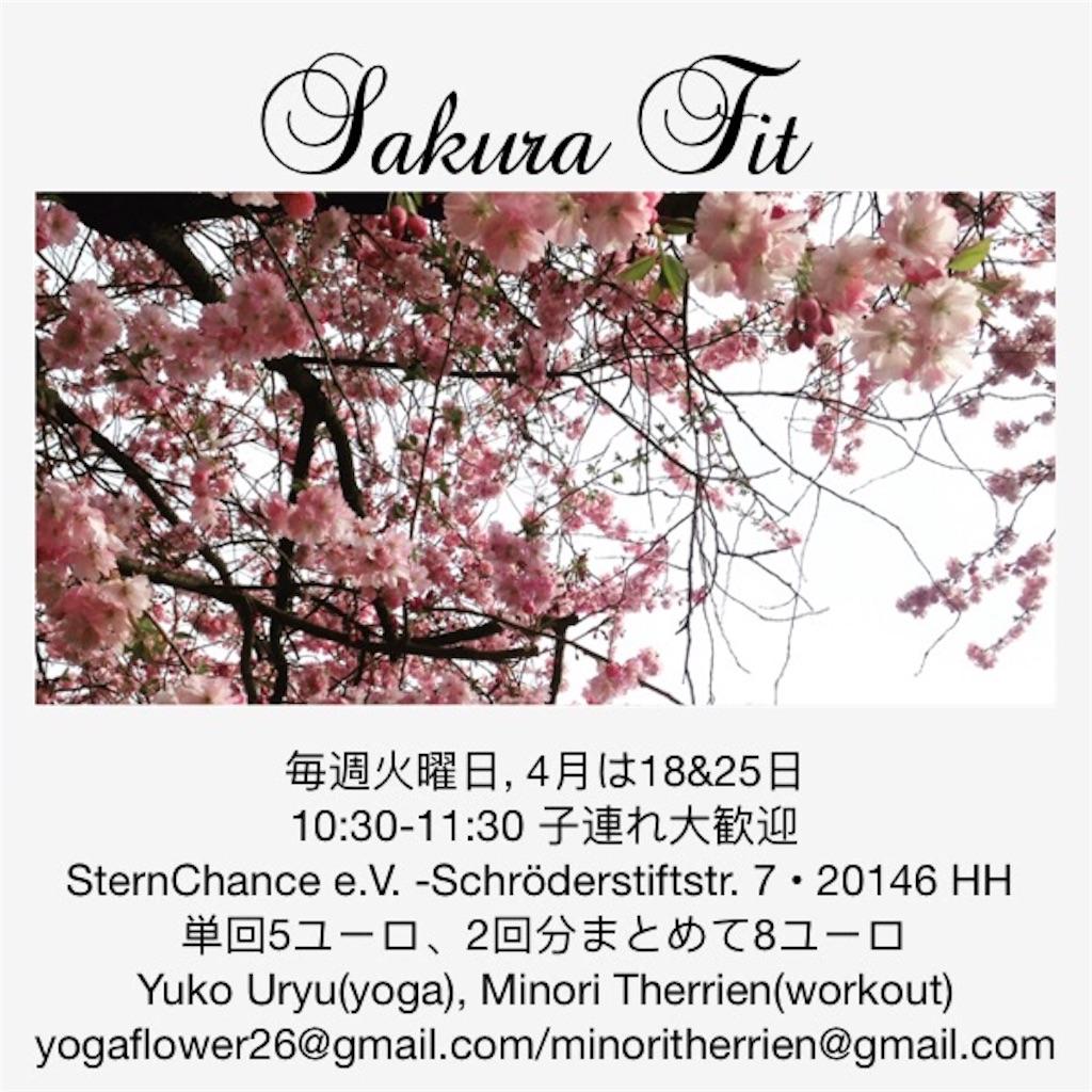 f:id:yogaflower:20170404150122j:image
