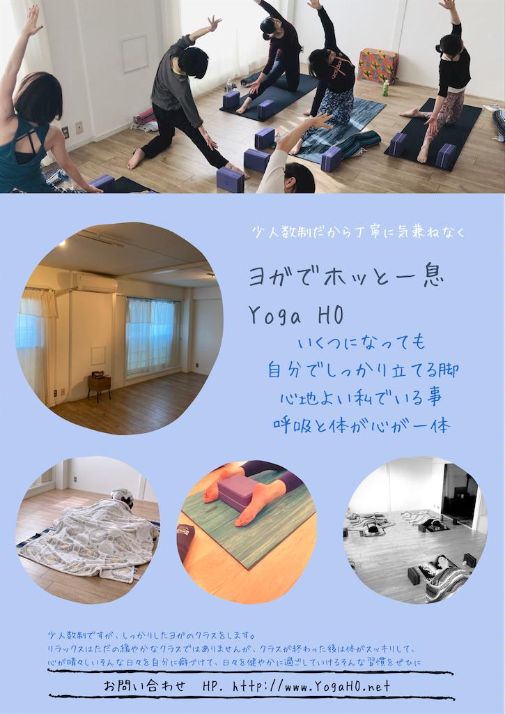 f:id:yogaho:20210315083450p:image
