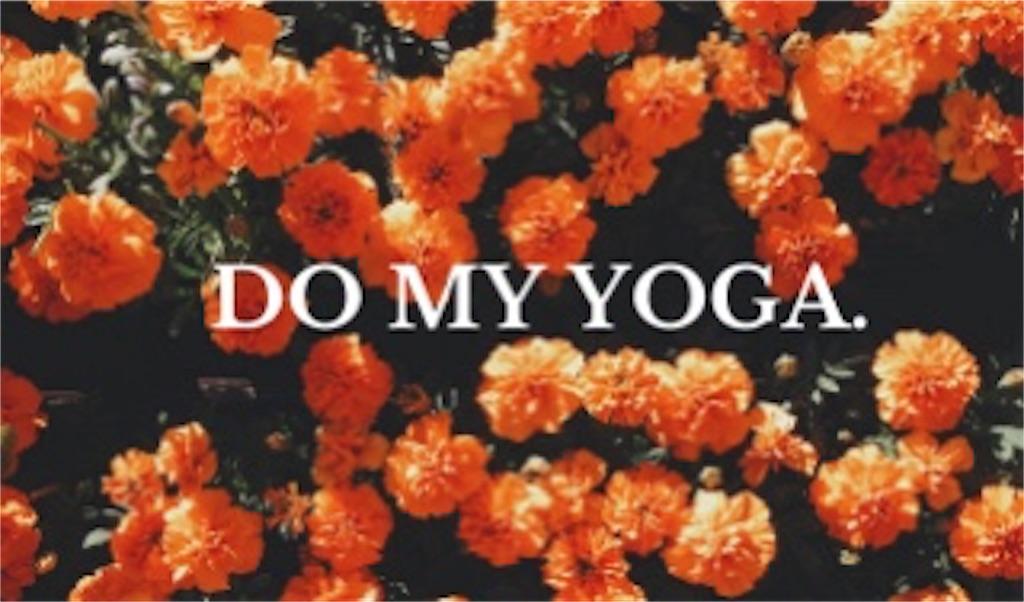 f:id:yogalimbs:20191129102849j:image