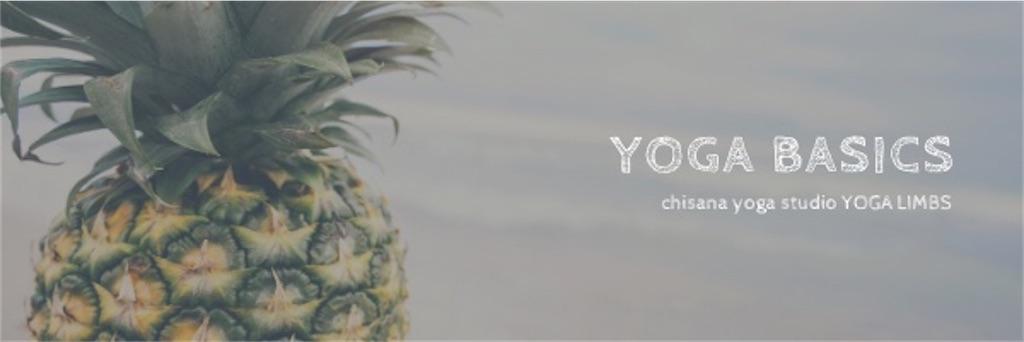 f:id:yogalimbs:20200116161122j:image