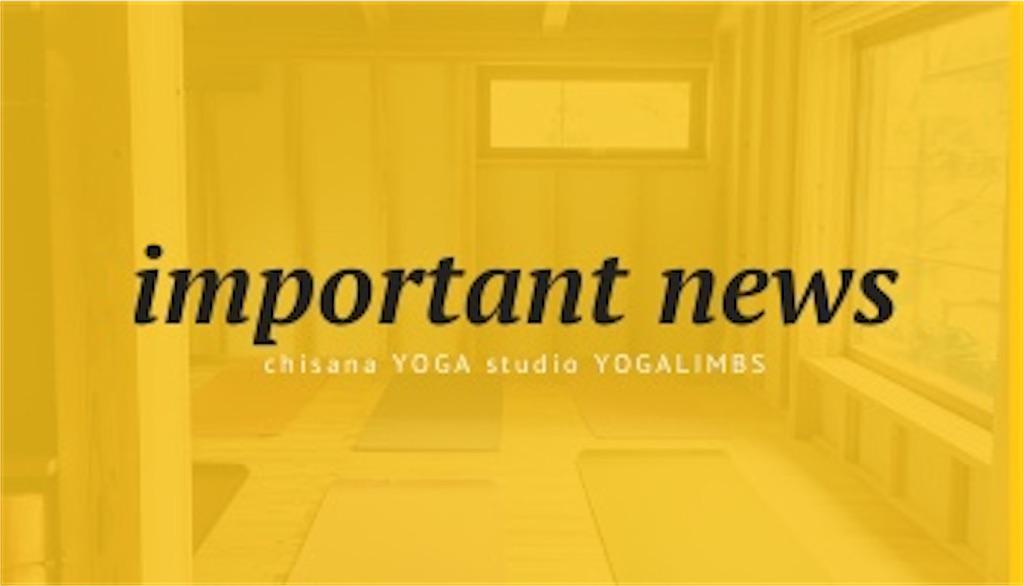 f:id:yogalimbs:20200130162446j:image
