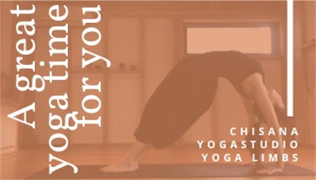 f:id:yogalimbs:20200318204253j:image