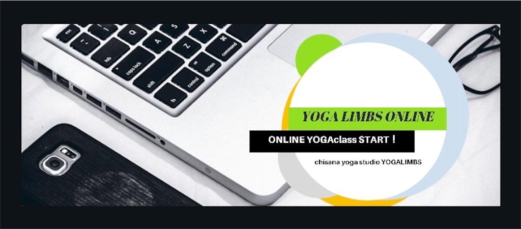 f:id:yogalimbs:20200416223523j:image