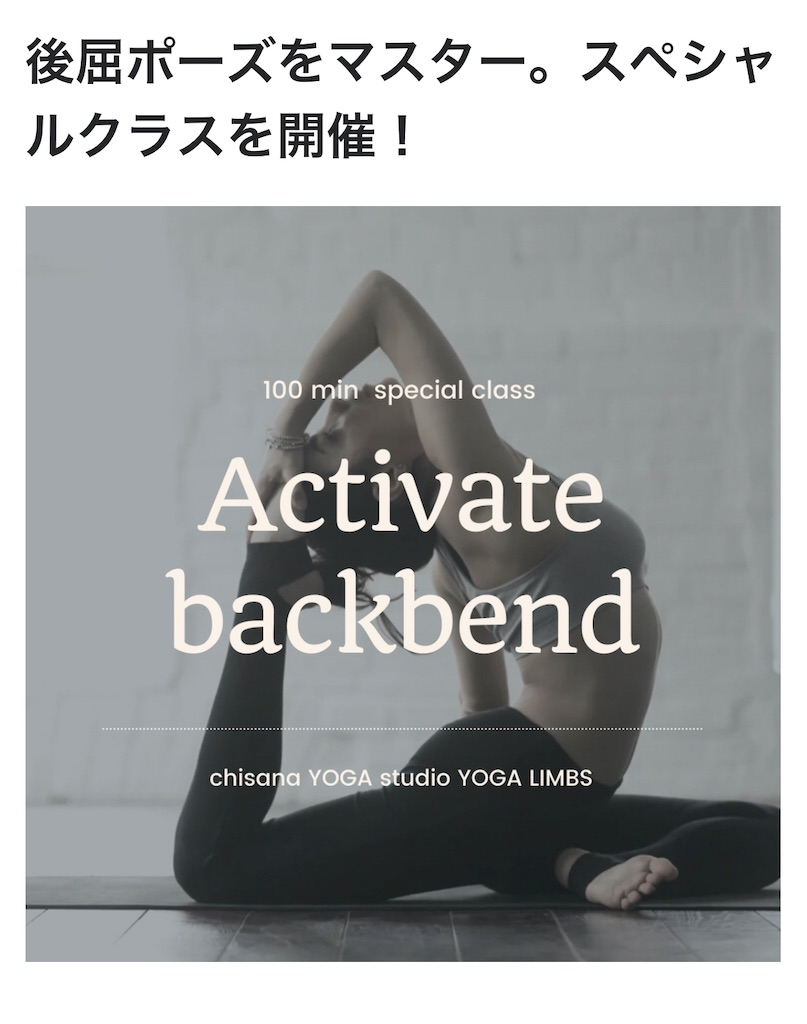 f:id:yogalimbs:20210721212017j:image