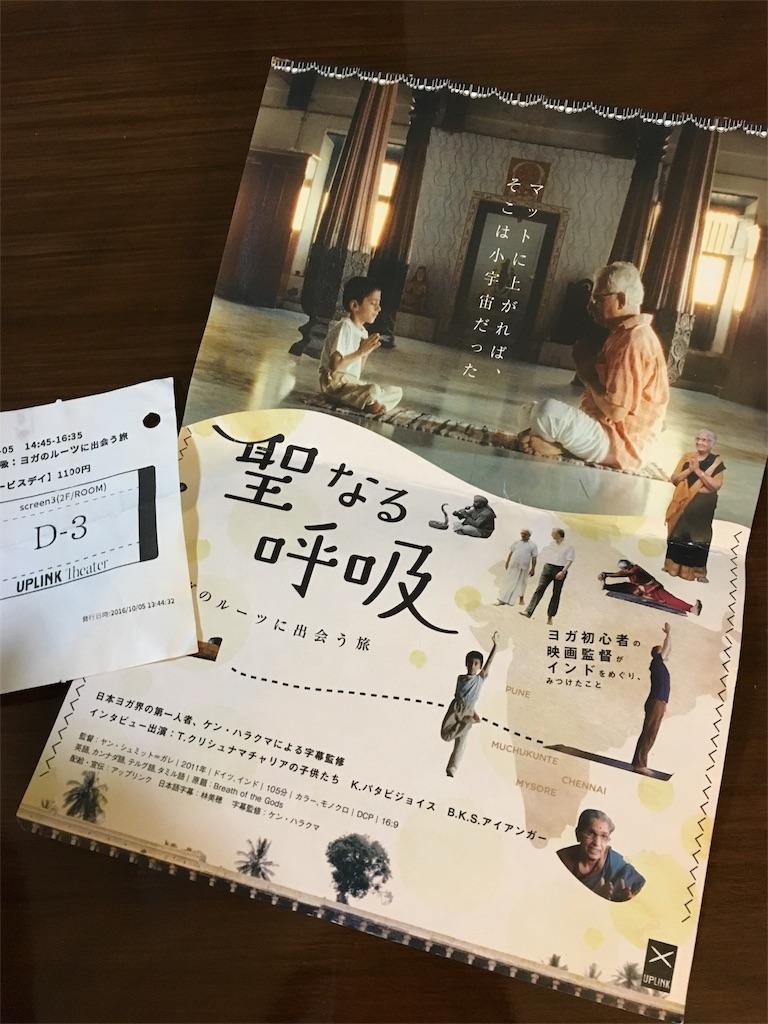 f:id:yogamikimon:20161008081008j:image