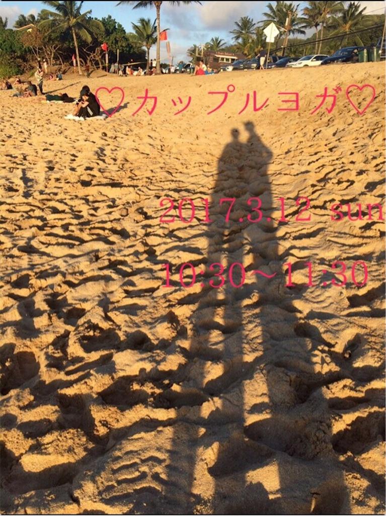 f:id:yogamikimon:20170216220133j:image