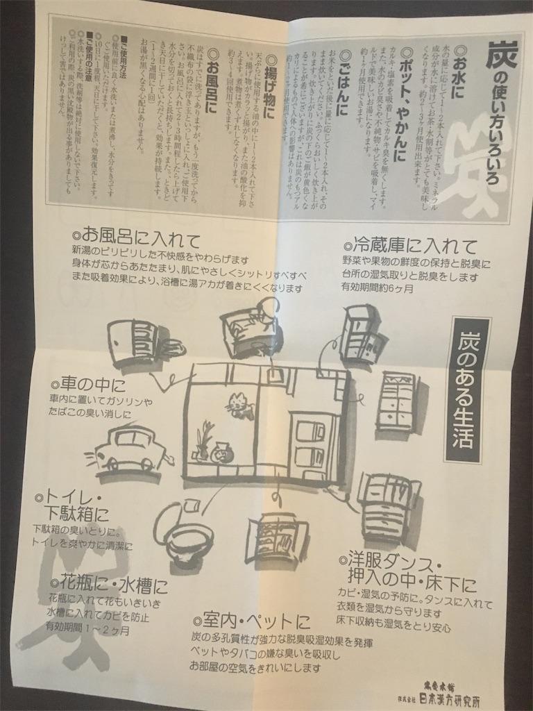f:id:yogamikimon:20170623174113j:image