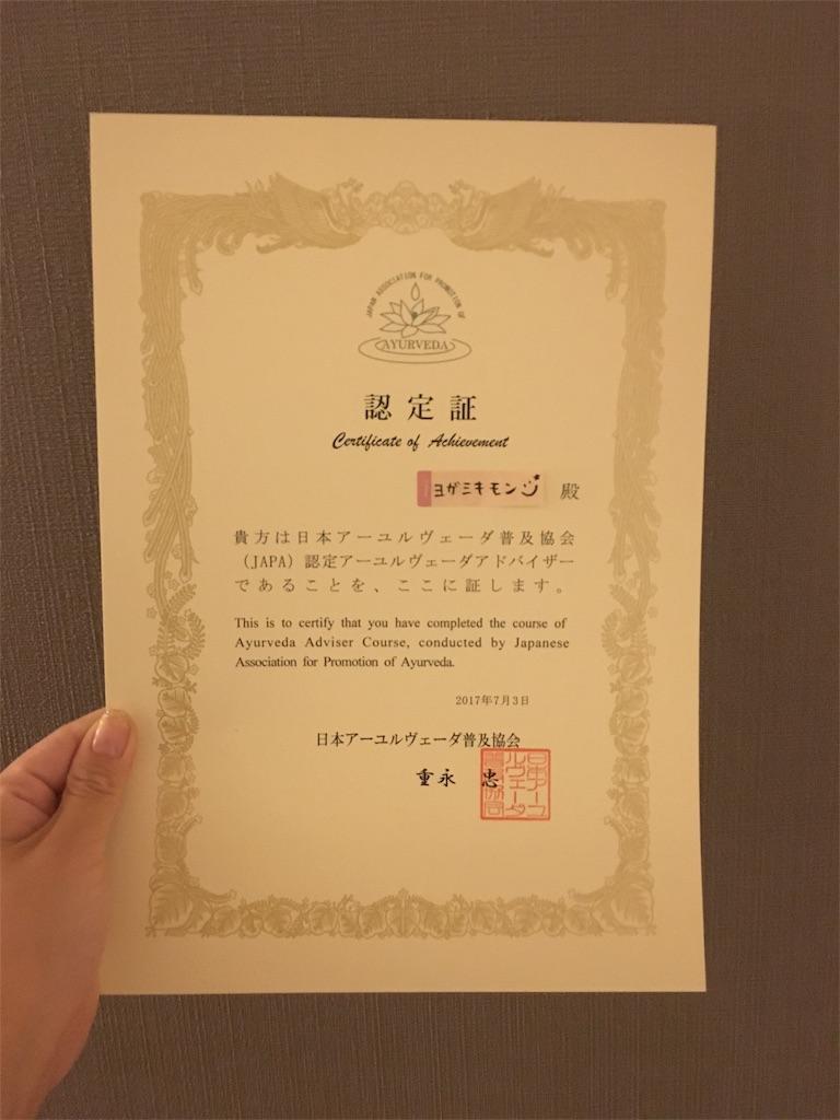 f:id:yogamikimon:20170829025848j:image