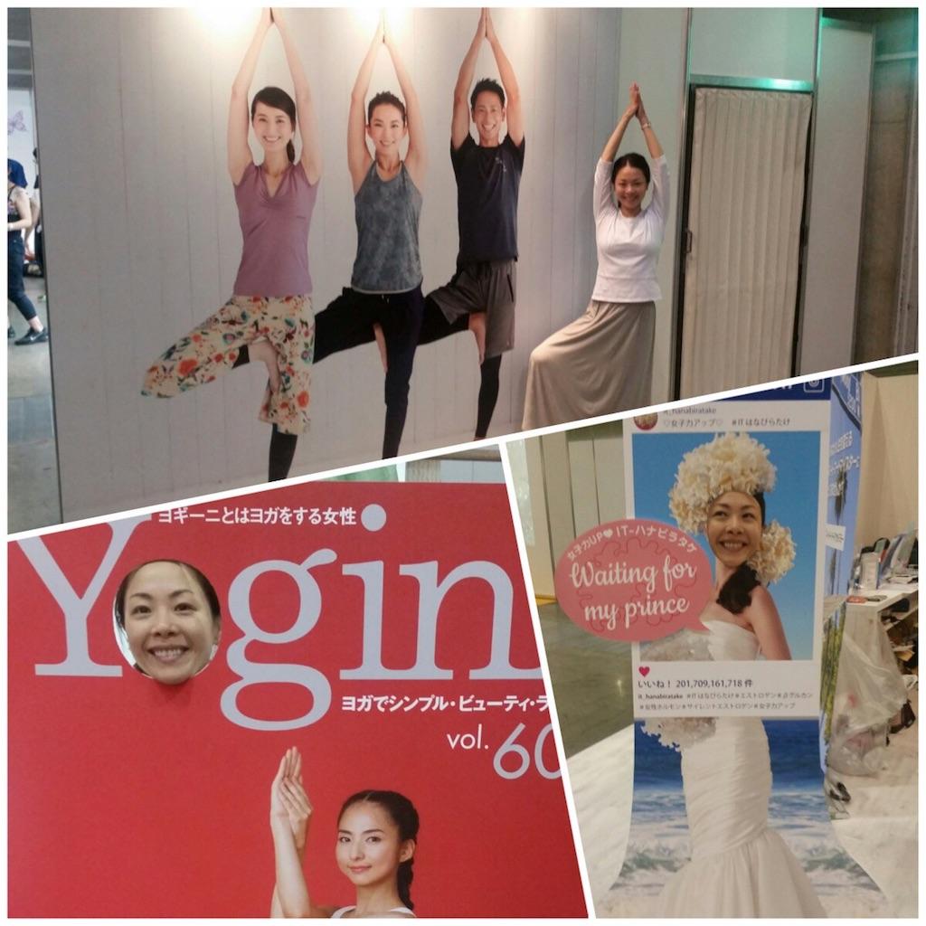 f:id:yogamikimon:20170917001231j:image
