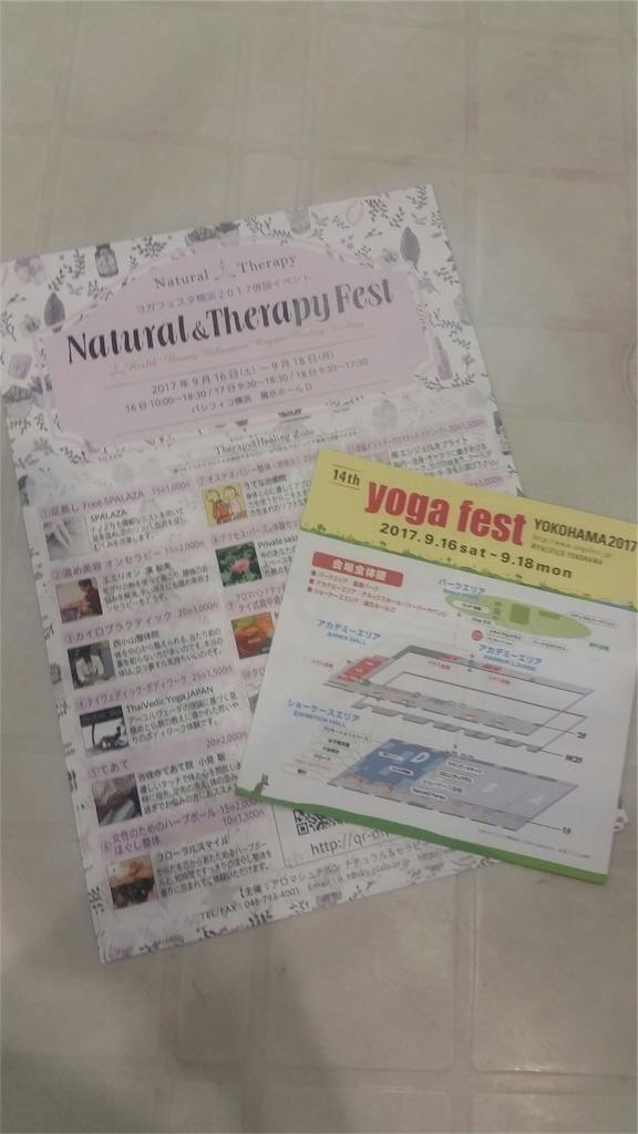 f:id:yogamikimon:20170917015843j:image