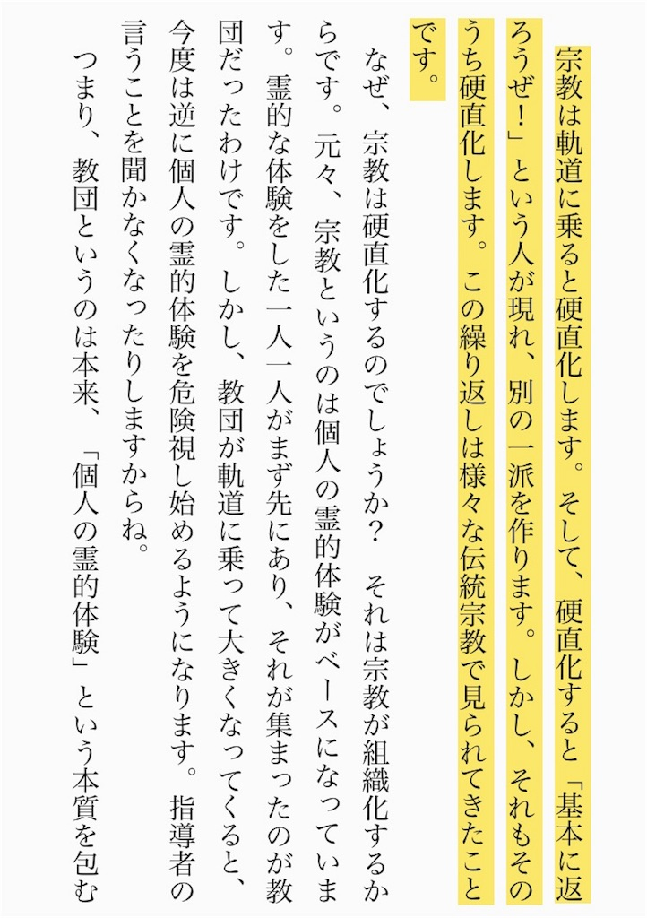f:id:yogamikimon:20171025044704j:image