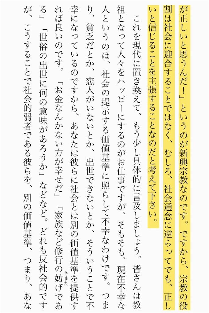 f:id:yogamikimon:20171025044800j:image