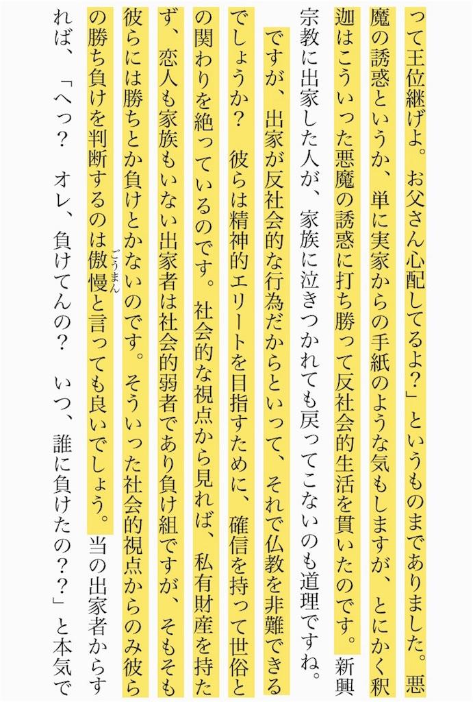 f:id:yogamikimon:20171025044922j:image