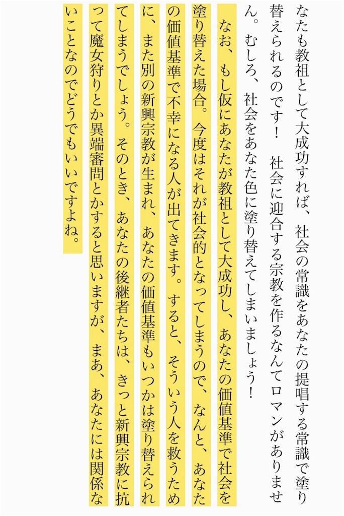 f:id:yogamikimon:20171025045002j:image