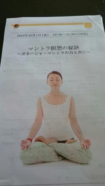 f:id:yogaroomcomfy:20161002143505j:plain