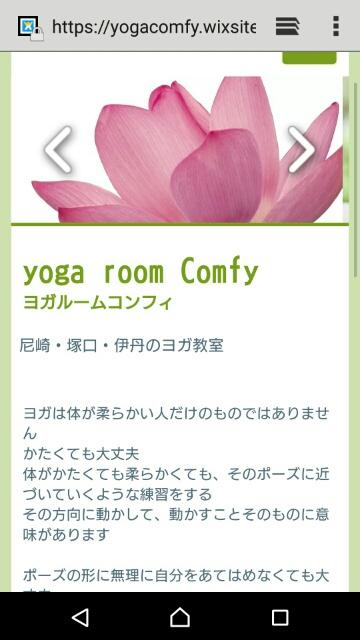 f:id:yogaroomcomfy:20170523212743j:plain