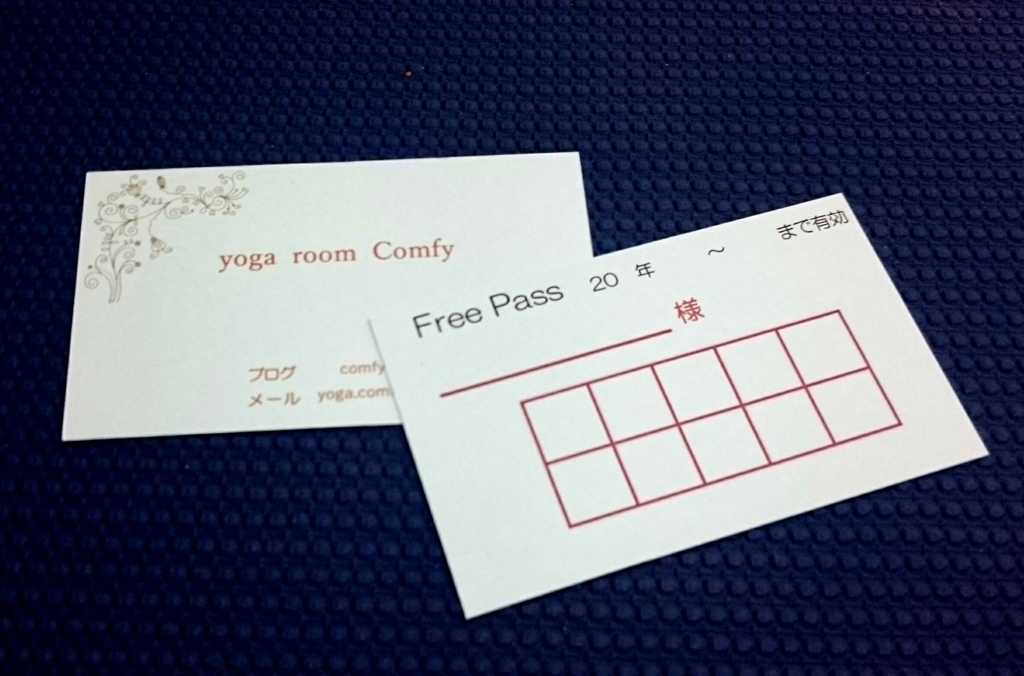 f:id:yogaroomcomfy:20180608221426j:plain