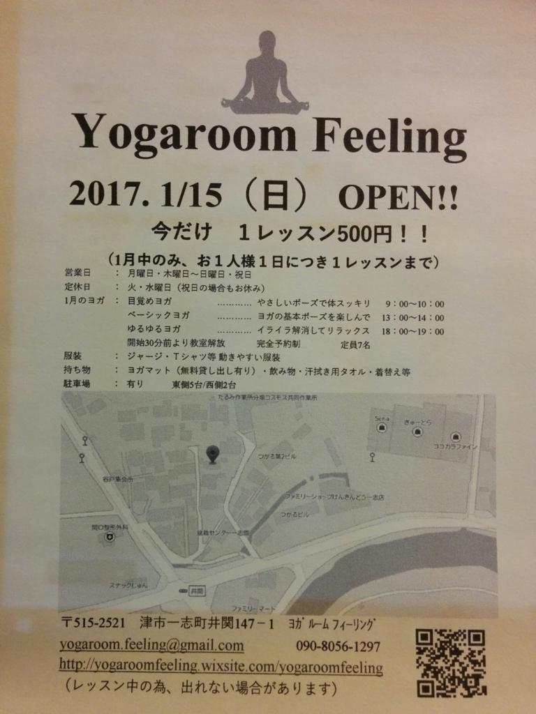 f:id:yogaroomfeeling:20161123194348j:plain