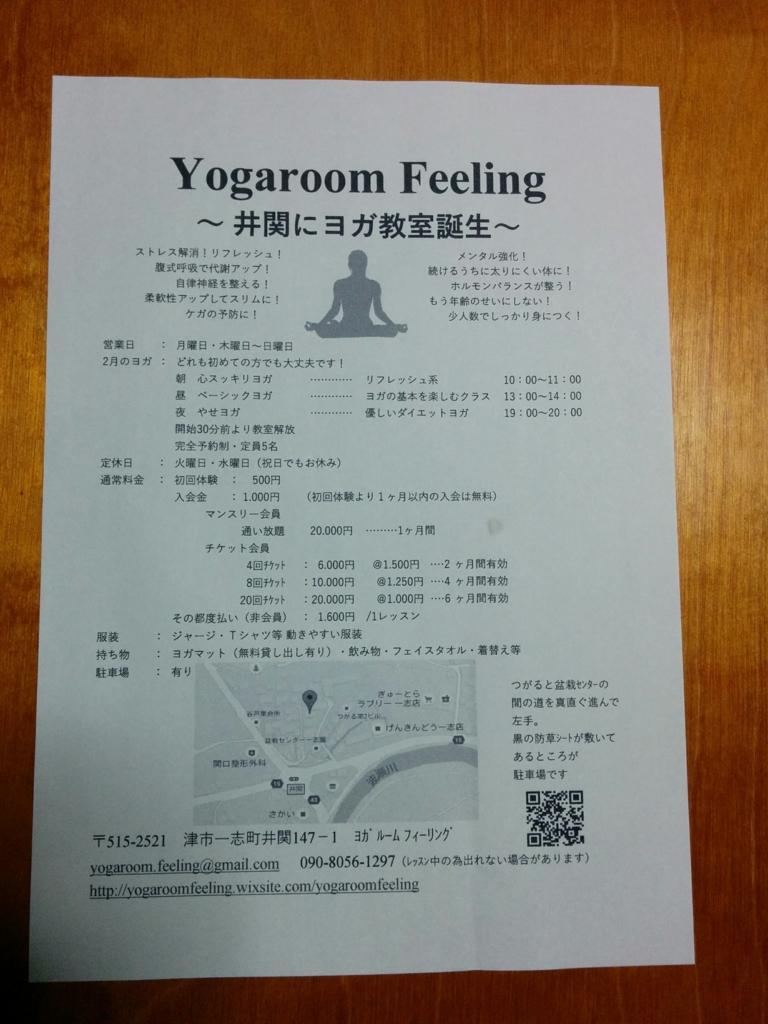 f:id:yogaroomfeeling:20170130215932j:plain