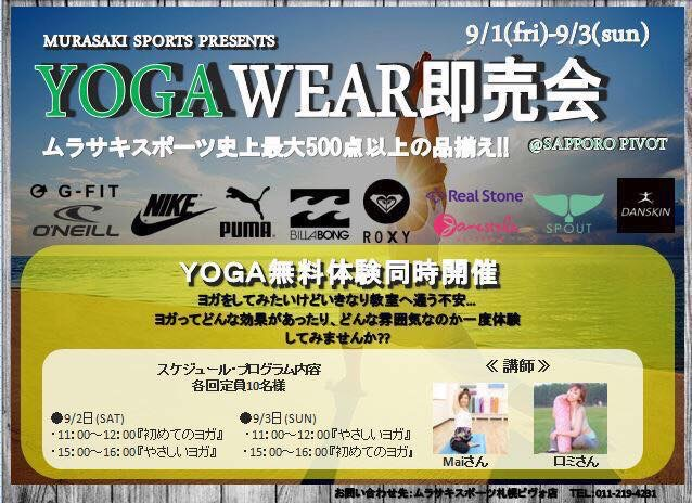 f:id:yogashala-taka:20170909214858j:plain