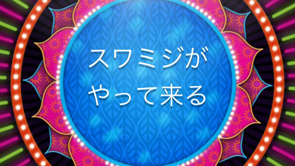 f:id:yogashala-taka:20171013113013p:plain