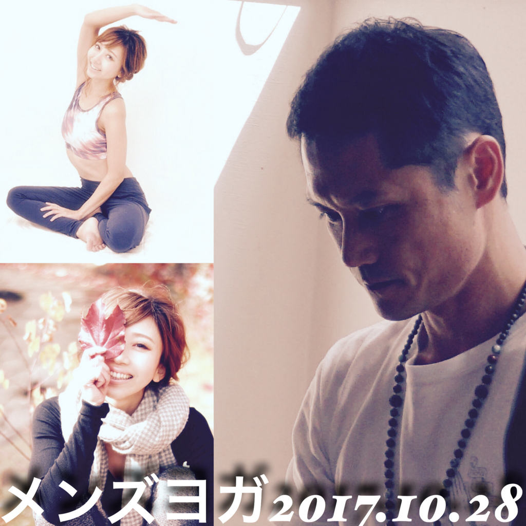 f:id:yogashala-taka:20171018012705j:plain