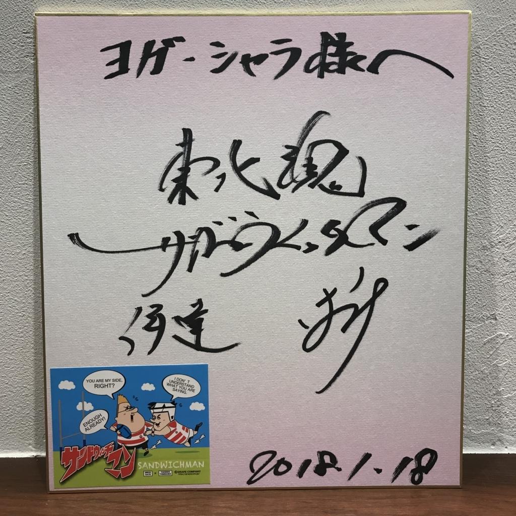f:id:yogashala-taka:20180124221814j:plain