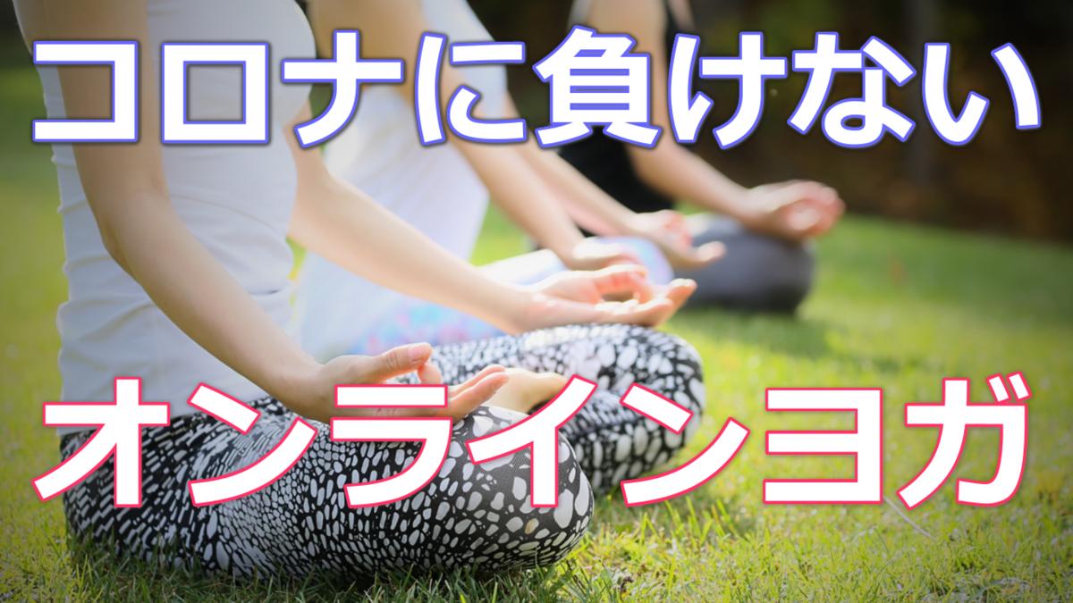 f:id:yogashala-taka:20200301181905p:plain