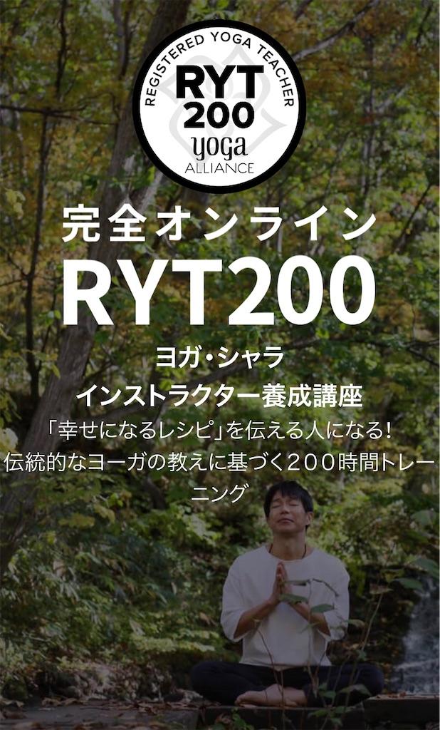 f:id:yogashala-taka:20210707211020j:image