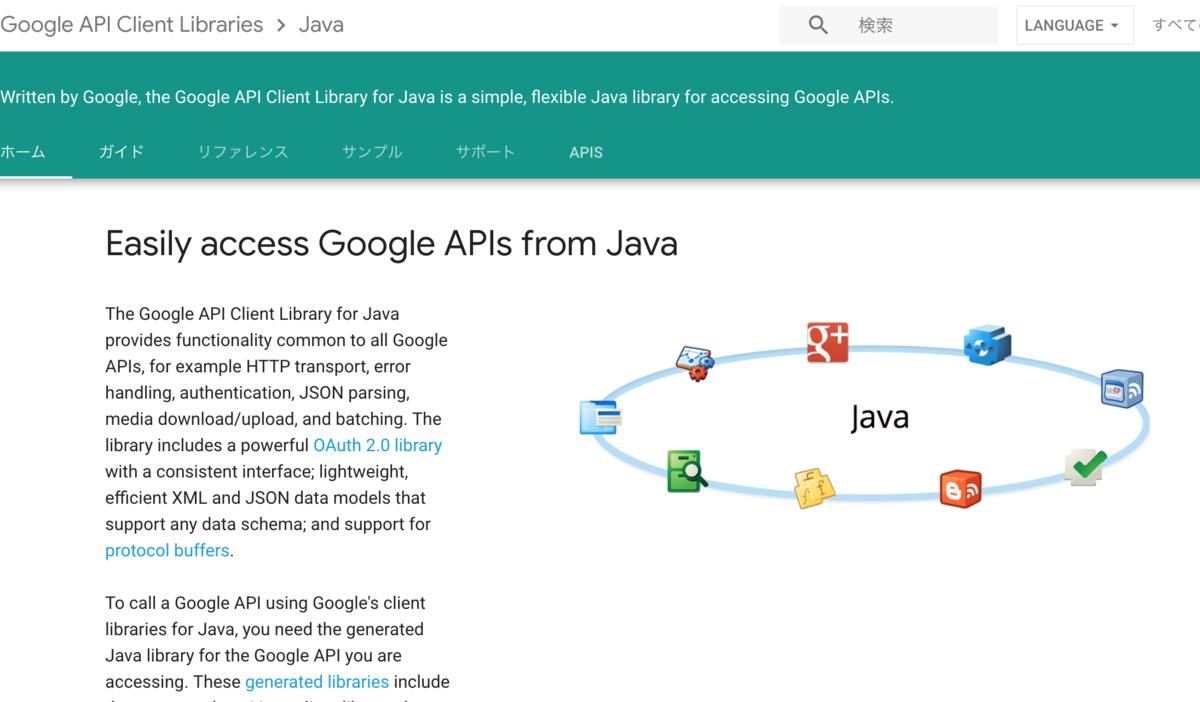 Spring Boot(Kotlin)でOAuthを使ってGoogle Calendar APIを叩く