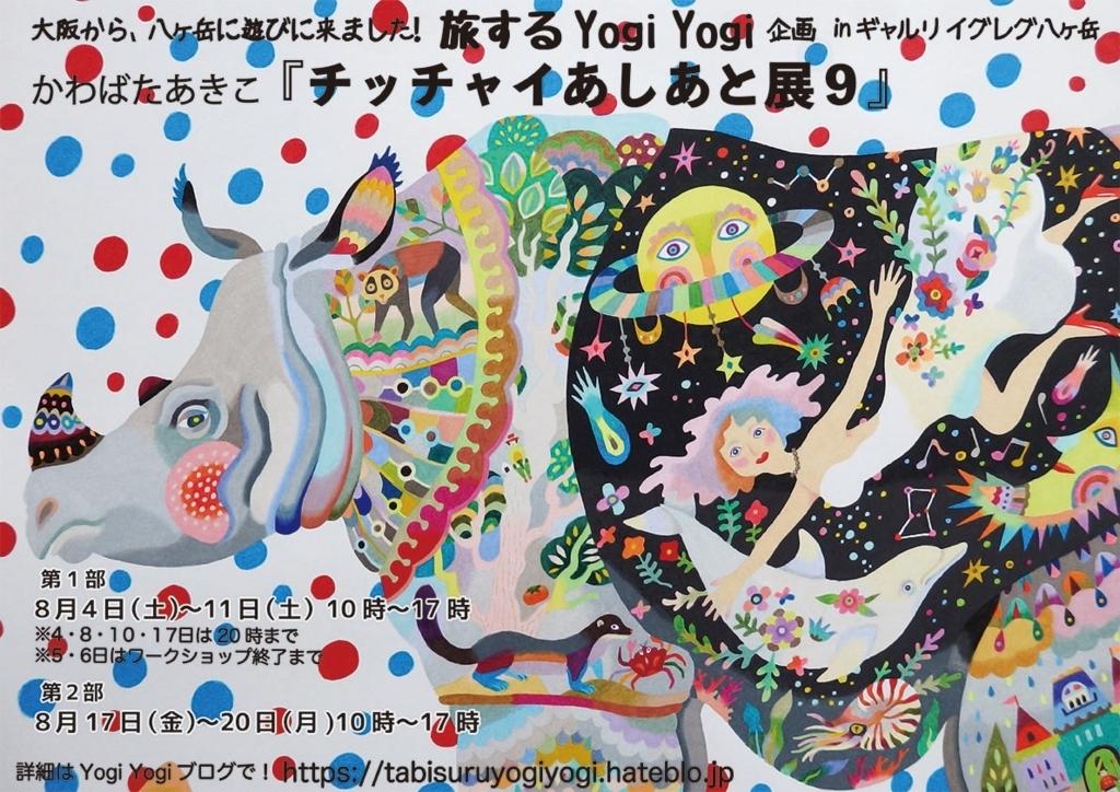 f:id:yogiyogi-lily:20180710232939j:plain
