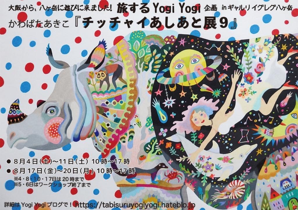 f:id:yogiyogi-lily:20180809230028j:plain
