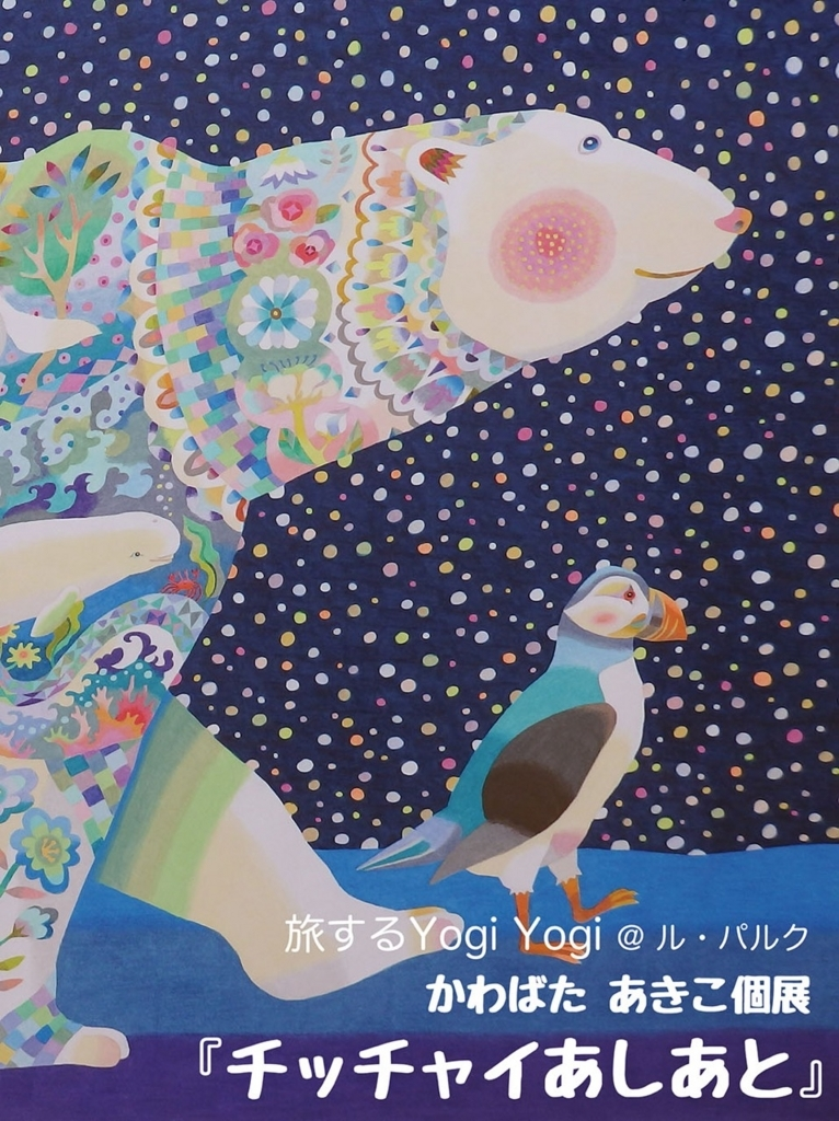 f:id:yogiyogi-lily:20180809230159j:plain