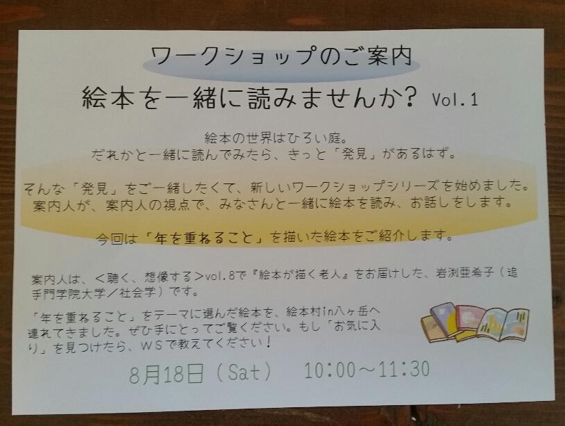 f:id:yogiyogi-lily:20180810150911j:plain