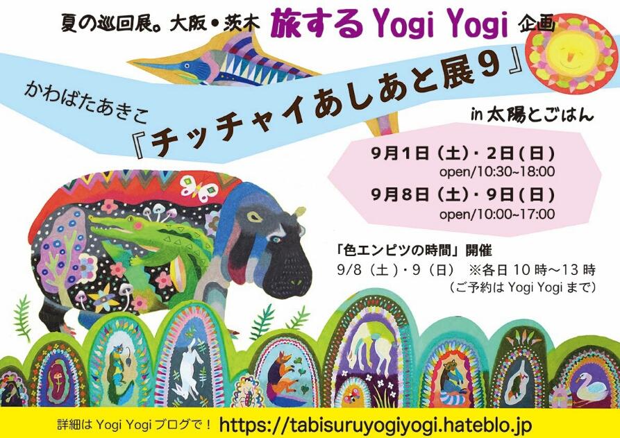f:id:yogiyogi-lily:20180826093920j:plain