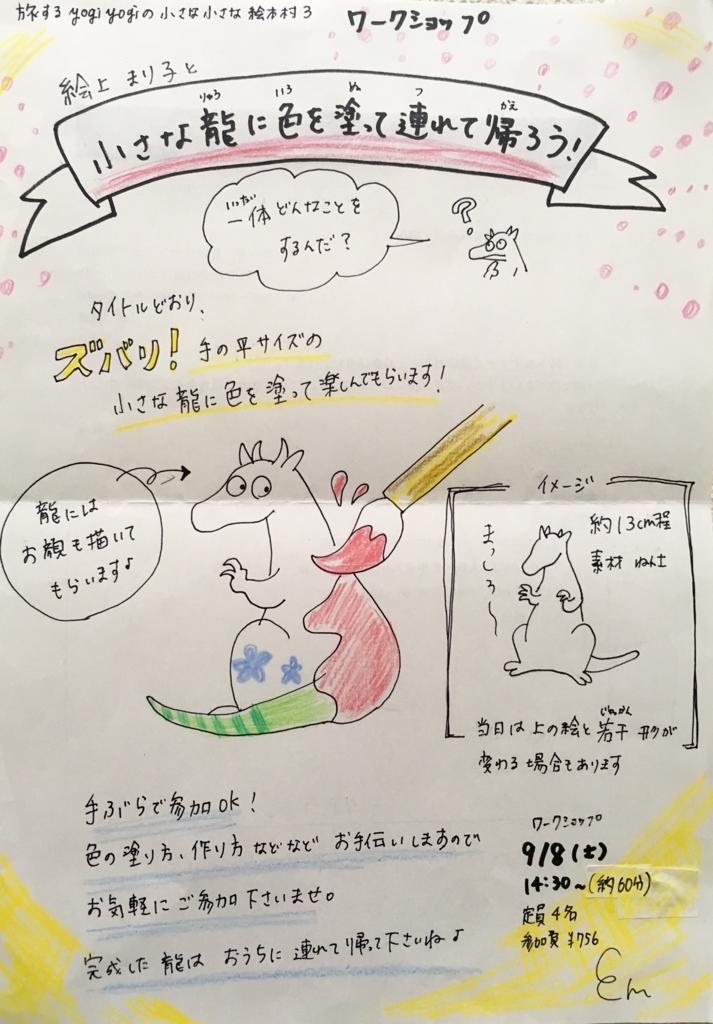 f:id:yogiyogi-lily:20180826234614j:plain