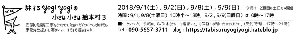 f:id:yogiyogi-lily:20180826235754p:plain