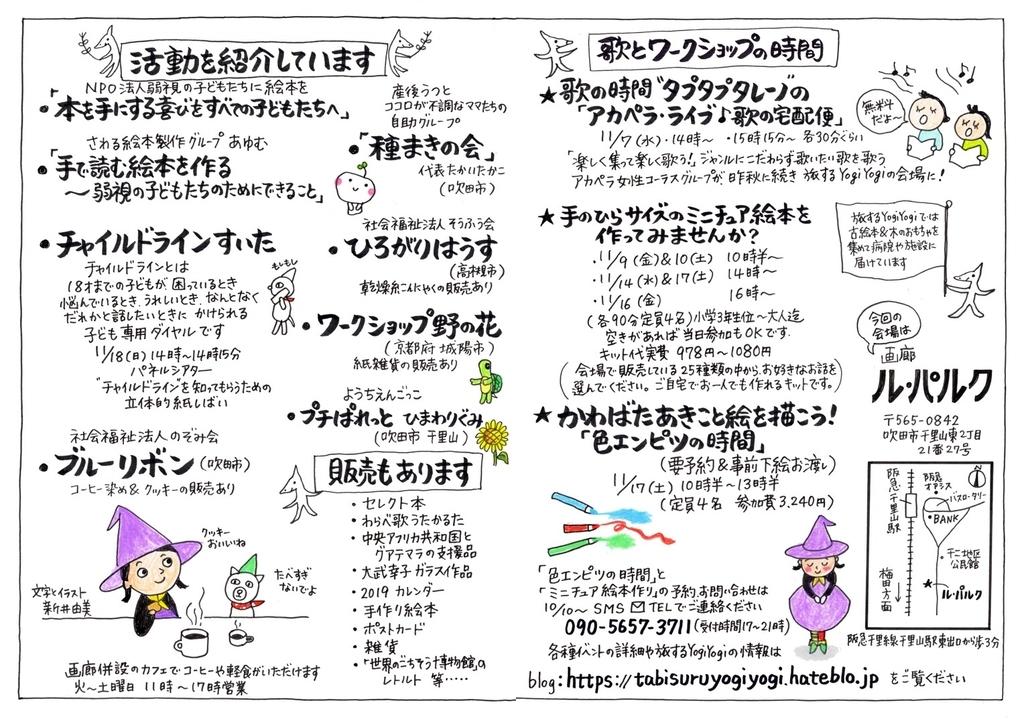 f:id:yogiyogi-lily:20181010201901j:plain