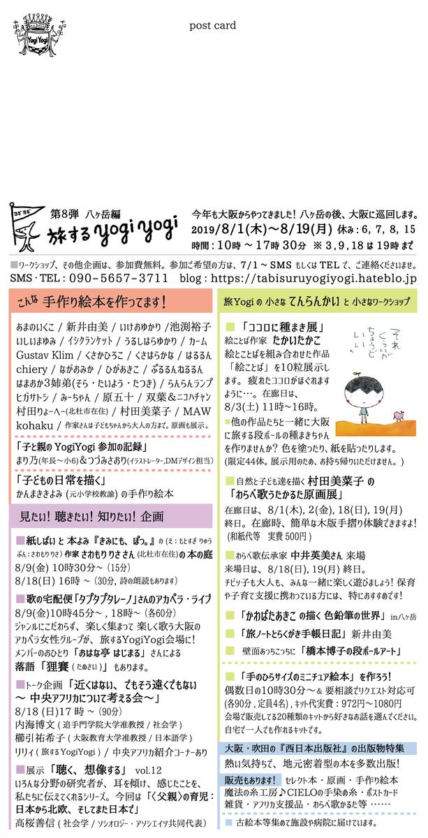 f:id:yogiyogi-lily:20190728151901p:plain