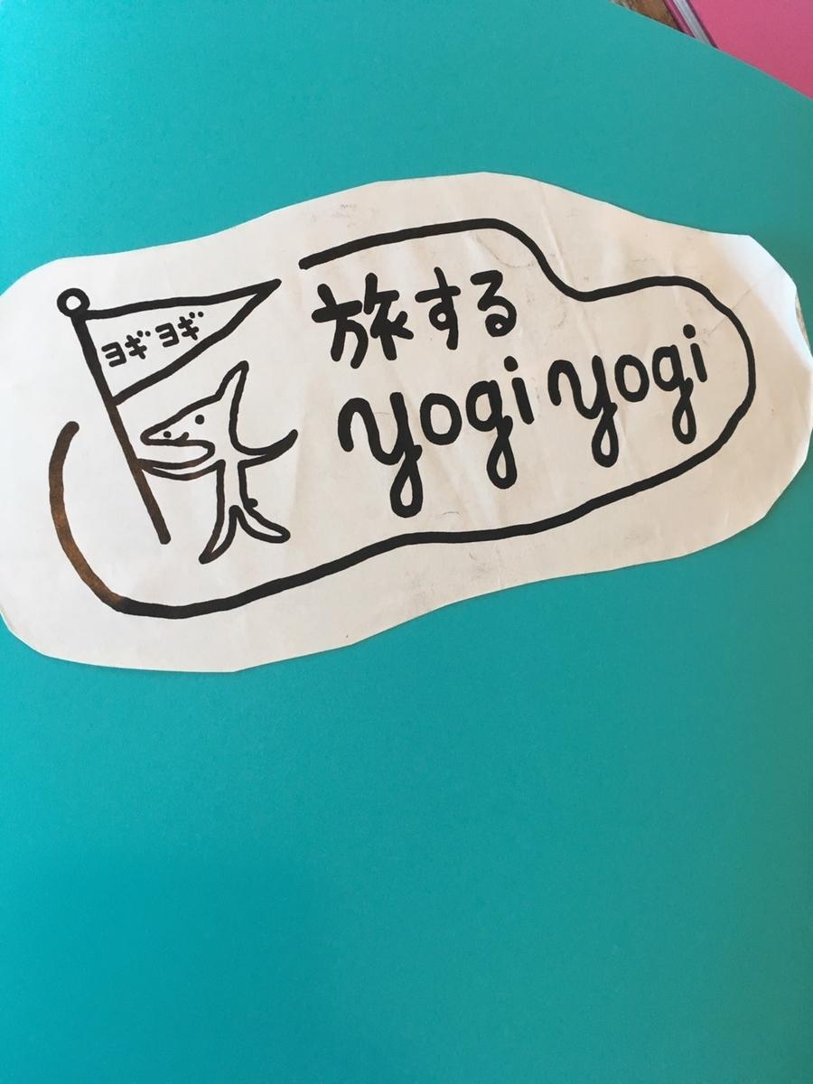 f:id:yogiyogi-lily:20190817220734j:plain