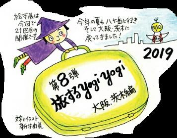 f:id:yogiyogi-lily:20191012231728p:plain