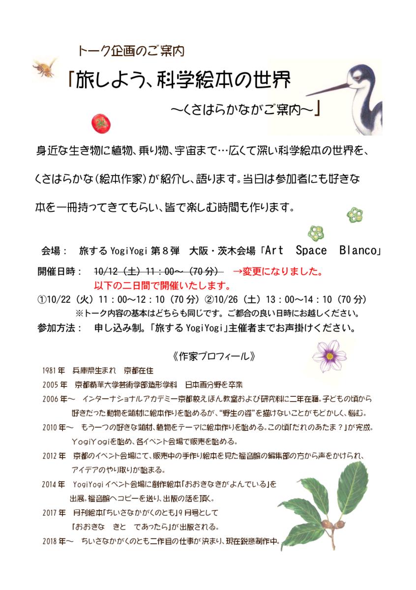 f:id:yogiyogi-lily:20191018224553p:plain
