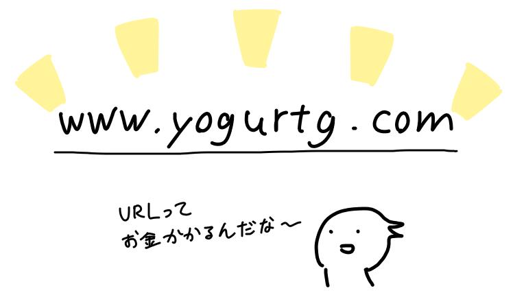 f:id:yogurtg:20170530005935p:plain