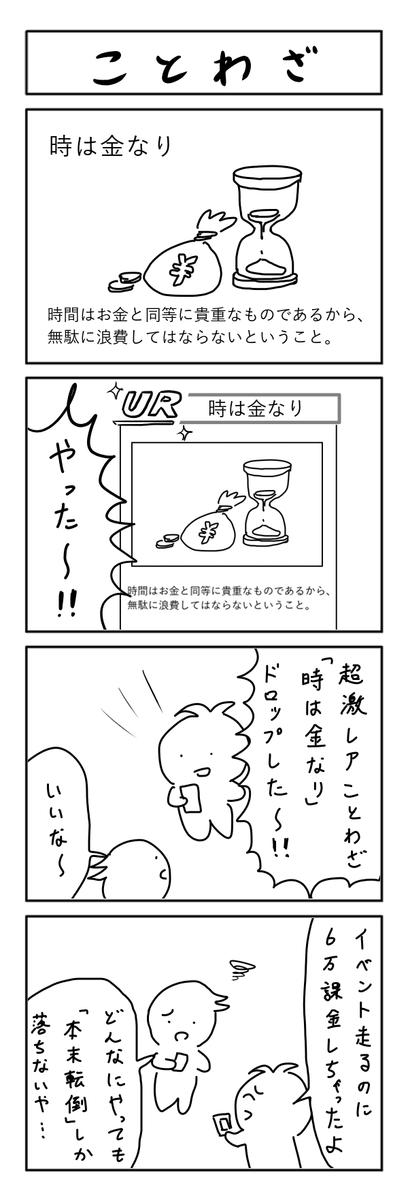 f:id:yogurtg:20200127194723p:plain
